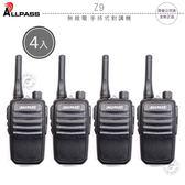《飛翔無線3C》ALLPASS Z9 無線電 業務手持對講機 4入│公司貨│商用通信 餐廳連繫 會場活動