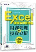 財務管理與投資分析 Excel建模活用範例集