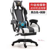 電競椅 電腦椅家用辦公椅可躺wcg游戲座椅網吧競技LOL賽車椅子電競椅T 5色
