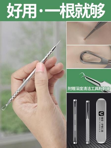 粉刺針不銹鋼專業去黑頭挑擠痘痘神器針美容排針工具單個 茱莉亞