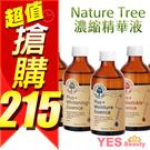 Nature Tree 濃縮精華液 250ml 精華安瓶原液 多款可選【YES 美妝】