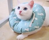 貓咪伊麗莎白圈貓用軟布脖子頭套防舔防咬用品伊利沙白恥辱圈 琉璃美衣