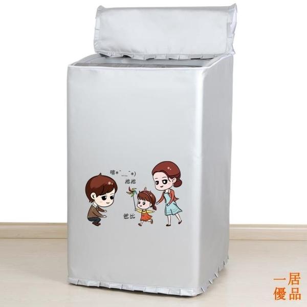 優一居 洗衣機套 全自動 洗衣機 防水罩 防曬 防塵 外套