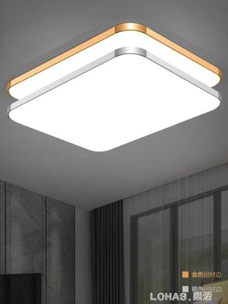 LED吸頂燈長方形遙控大氣客廳燈具現代簡約臥室燈陽臺燈餐廳燈飾 220V  樂活生活館