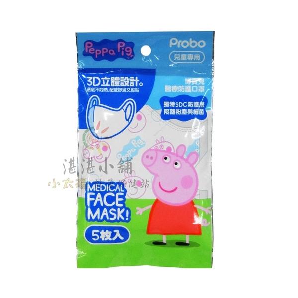 博寶兒 兒童專用 醫療防護口罩 3D立體 佩佩豬 5片裝 台灣製 現貨供應