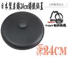 日本製-岩鑄/南部鐵器/二價鐵/鑄鐵鍋蓋...