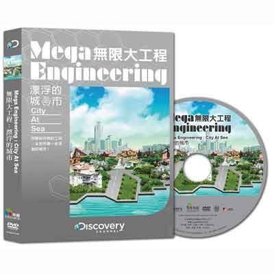 Discovery-無限大工程:漂浮的城市DVD
