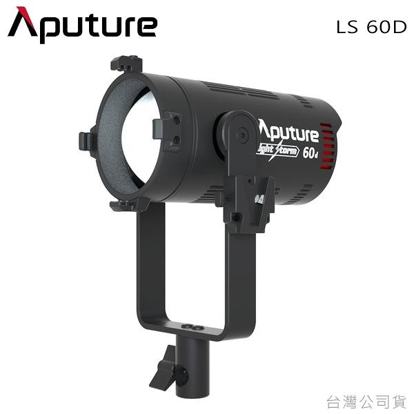 EGE 一番購】Aputure【LS 60d|白光版】Daylight 可調聚焦 LED持續燈 IP54防塵防水