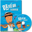 《風車童書》丟丟銅台語歌謠(1書1CD)