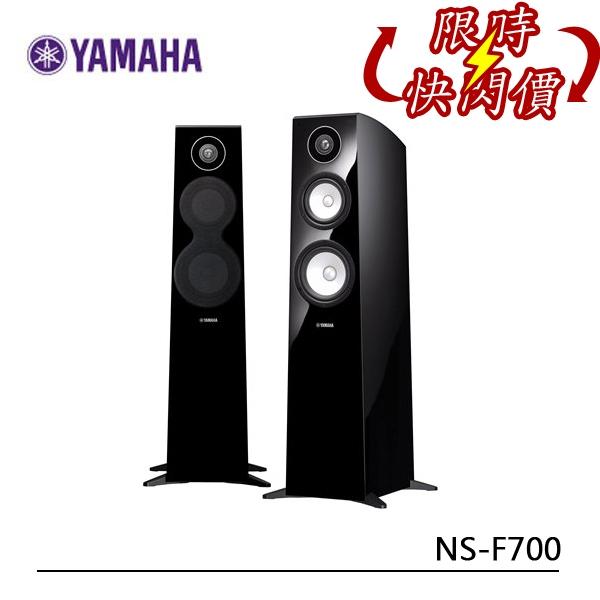 【限時特賣+24期0利率】山葉 YAMAHA NS-F700 落地式 喇叭 (一對) 鋼烤黑 公司貨