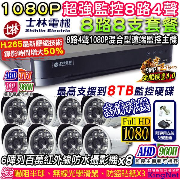 監視器攝影機 KINGNET 士林電機 8路監控主機套餐 高畫質網路型監控主機+ 6陣列監控防水攝影機x8