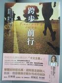 【書寶二手書T1/勵志_NKI】跨步前行_凱倫費曼