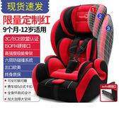 兒童安全座椅汽車用嬰兒寶寶車載簡易9月-12歲4便攜式3通用坐椅0 亞斯藍