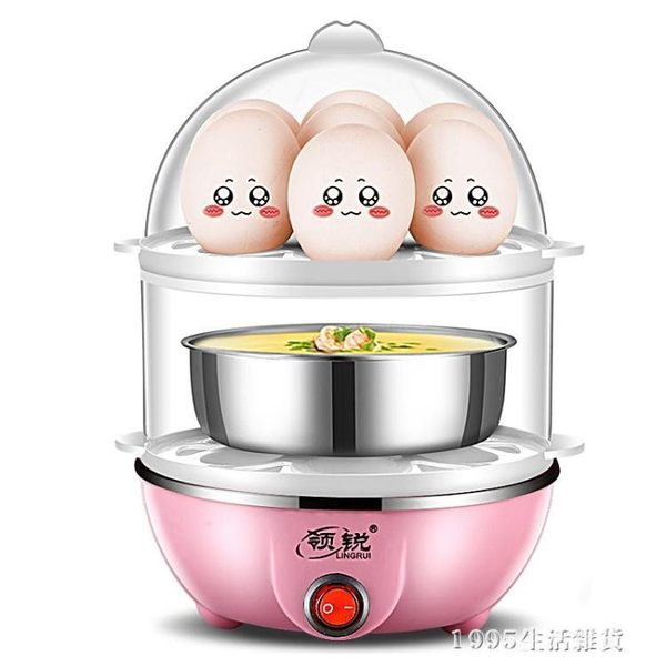 煮蛋機 雙層煮蛋器 蒸蛋器 自動斷電多功能小型煮雞蛋羹機迷你家用 220V igo 1995生活雜貨