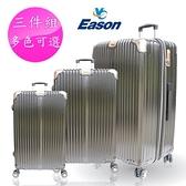 【YC Eason】星光二代三件組海關鎖款PC硬殼行李箱(黑金)