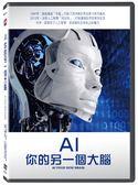 【停看聽音響唱片】【DVD】AI:你的另一個大腦