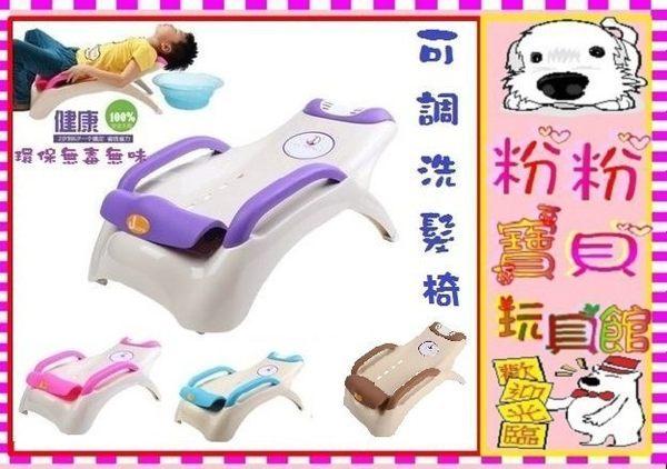 *粉粉寶貝玩具*可調式兒童洗髮椅/多段式洗頭椅~外出休閒兩用椅~限期特價~
