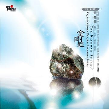 天女新世紀 11 金剛經 CD (音樂影片購)
