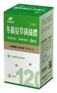港香蘭冬蟲夏草菌絲體膠囊120粒
