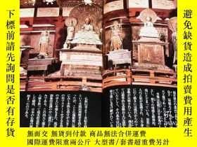 二手書博民逛書店Japanese罕見Buddharupa of Four Heavenly Kings book RARE jap