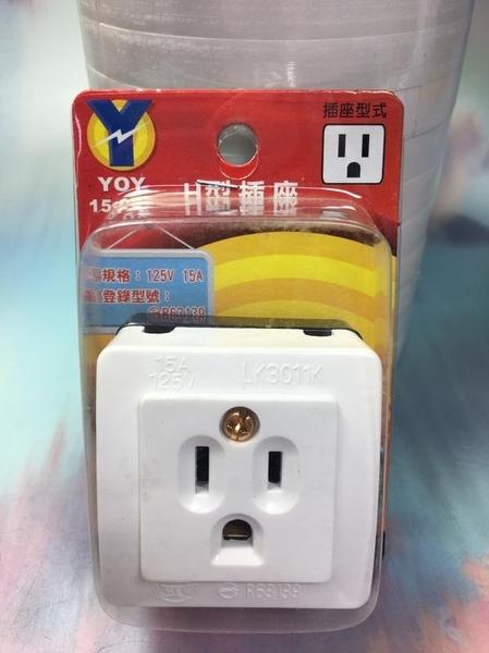 【H型插座 15-025】411311插座 DIY五金【八八八】e網購