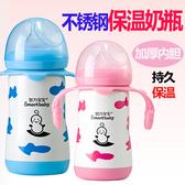 全館83折嬰兒不銹鋼保溫真空奶瓶寬口 新生寶寶防摔帶吸管喝水壺 母嬰