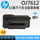 HP OfficeJet 7612 A3寬幅 All-in-One
