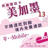 《原廠電話卡》美國T-mobile 13天美加墨預付卡,全程4G網路不降速吃到飽*可通話