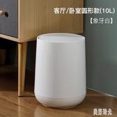 家用客廳臥室按壓式北歐垃圾桶廚房衛生間分類垃圾桶大號有蓋紙簍 zh7765『美好時光』