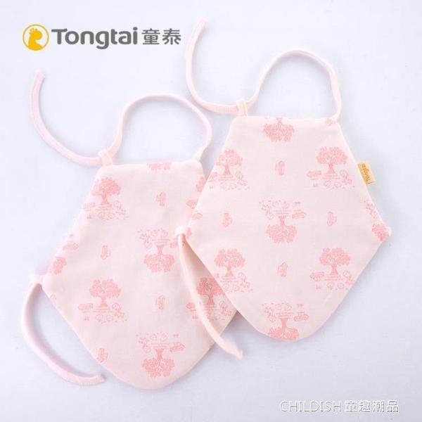 嬰兒肚兜  童泰新生嬰兒肚兜初生兒寶寶薄夾棉兜兜夏秋季保暖護肚子 童趣潮品
