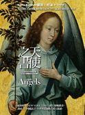 (二手書)天使之書
