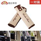 汽車安全帶護肩套一對裝可愛卡通車用安全帶套加長車內保險帶 ciyo黛雅