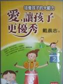 【書寶二手書T7/親子_ILZ】愛,讓孩子更優秀_戴晨志