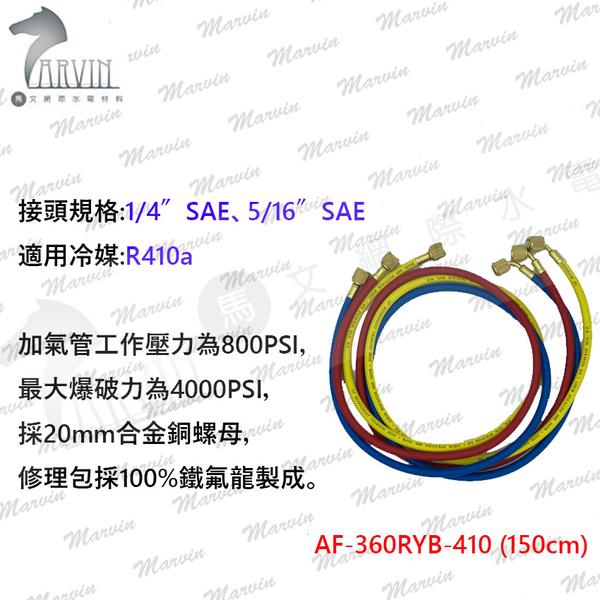 AF-360RYB-410 5尺 空調冷媒管組 適用冷媒 R410a/R32
