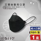 艾爾絲 雙鋼印 成人3D立體醫療口罩 (黑色) 10入(台灣製 魚型口罩 KF94) 專品藥局【2018999】