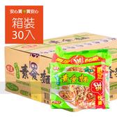 【味王】巧食齋素食麵,30包/箱,全素,不添加防腐劑,平均單價15.3元