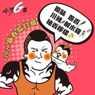 元進莊.台灣G霸-新春綜合雞胸肉(5口味各2包,共10包/盒)﹍愛食網