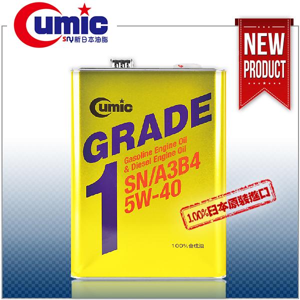 【愛車族】CUMIC 新日本油脂 GRADE1 SN/A3B4 5W-40 機油 《日本原裝進口 100%合成油》