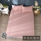 【BEST寢飾】經典素色床包枕套組 鮭魚粉 單人 雙人 加大 特大 均價 日式無印 柔絲棉 台灣製