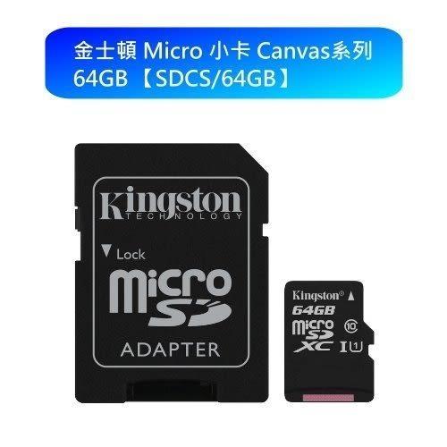 【新風尚潮流】金士頓 記憶卡 小卡 64GB Micro-SD C10 U1 讀80MB/s SDCS/64GB