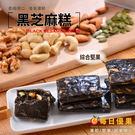 養生綜合堅果黑芝麻糕250G  每日優果...