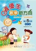 資優生數學新方向(國小5年級)修訂版