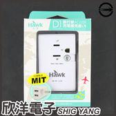 Hawk 浩客 D1 AC/USB充電擴充座(01-HAD221WH)