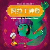 阿拉丁神燈:寶寶的12個經典童話故事(6)