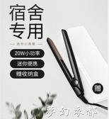 迷你小型夾板女士學生劉海便攜式直發燙發器小功率卷發棒宿舍專用 雙十二全館免運