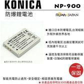 攝彩@樂華 柯尼卡 NP-900 副廠電池 NP900 外銷日本 原廠充電器可充 保固一年 全新公司貨 ROWA