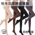 褲襪 塑身襪 美腿襪 壓力褲襪 120D 天鵝絨 彈力絲襪 防勾絲襪 彈性襪 打底襪 四色可選
