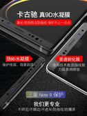 Samsung 三星note9水凝膜note8鋼化膜a9s全屏全膠 莎瓦迪卡