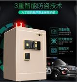 保險櫃歐美特保險柜家用小型指紋隱形保險箱防盜密碼高60cm辦公床頭 DF 萌萌