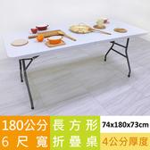 【頂堅】寬180公分對疊折疊會議桌/洽談折合桌/露營野餐桌/拜拜展示桌象牙白色